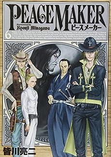 PEACE MAKER 6 (ヤングジャンプコミックス)
