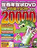 賀春年賀状DVDメガ盛イラスト 20000 辰年版