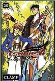 echange, troc Clamp - Tsubasa Reservoir Chronicle, tome 20