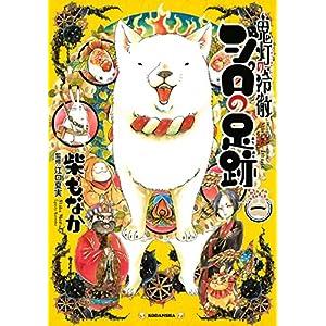 鬼灯の冷徹 シロの足跡(1) (なかよしコミックス) [Kindle版]