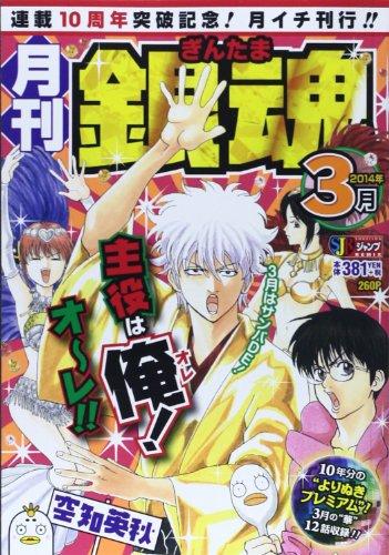 月刊銀魂 2014年3月 (SHUEISHA JUMP REMIX)