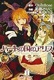 ハートの国のアリス-My Fanatic Rabbit-(1) (アヴァルスコミックス)