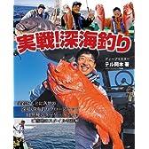 実戦!深海釣り
