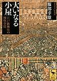 大いなる小屋 江戸歌舞伎の祝祭空間 (講談社学術文庫)