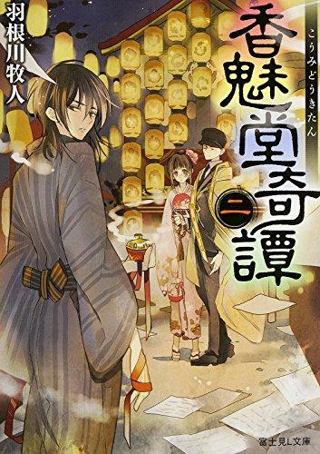 香魅堂奇譚 (2) (富士見L文庫)