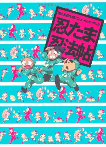忍たま乱太郎アニメーションブック