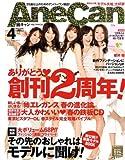 AneCan (アネキャン) 2009年 04月号 [雑誌]