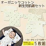 Skip House(スキップハウス) オーガニックコットン ベビー新生児 豪華5枚組 肌着セット 【オーガニックベア柄】RNB-6 (コンビ肌着 3枚& 短肌着 2枚) 子供服 有機栽培綿100% 出産祝い