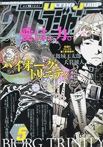 ウルトラジャンプ 2013年 05月号 [雑誌]