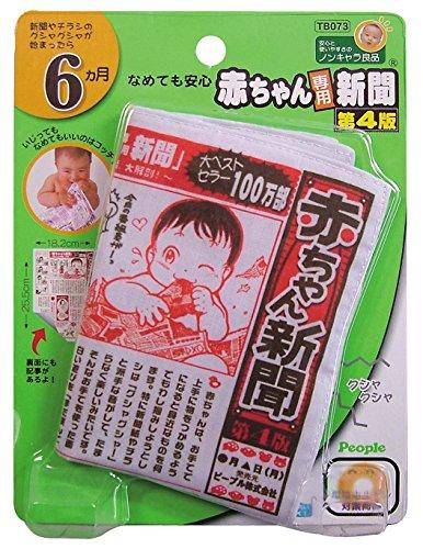 なめても安心 赤ちゃん専用新聞