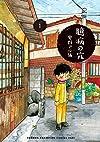 臆病の穴 1 (少年チャンピオンコミックスタップ!)