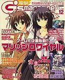 電撃G'smagazine (デンゲキジーズマガジン) 2008年 12月号 [雑誌]