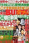 実話BUNKA (ブンカ) タブー 2014年 11月号