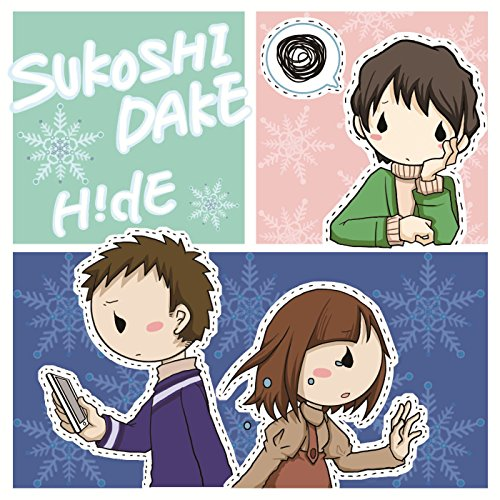 SUKOSHIDAKE