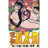 花平バズーカ(1) (ヤングジャンプコミックス)