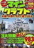 スゴ技いっぱい! Minecraft(マインクラフト)【PC版限定ダウンロード特典付き】