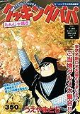 クッキングパパ もんじゃ焼き (プラチナコミックス)