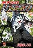 銀牙伝説ウィード 45 (ニチブンコミックス)