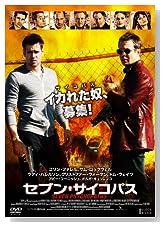 セブン・サイコパス [DVD]