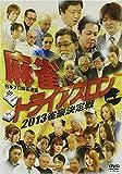 麻雀トライアスロン2013 雀豪決定戦 vol.2[DVD]