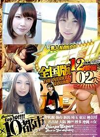 素人ナンパ GET!! 全国版12時間102人 ランキングTOP10!!!!×10都市+オマケ~ [DVD]