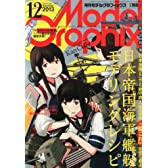 Model Graphix (モデルグラフィックス) 2013年 12月号 [雑誌]