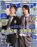 声優アニメディア 2011年 08月号 [雑誌]