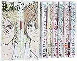 絶園のテンペスト コミック 1-7巻 セット (ガンガンコミックス)