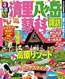 るるぶ清里 八ヶ岳 蓼科 諏訪'15 るるぶ情報版(国内)