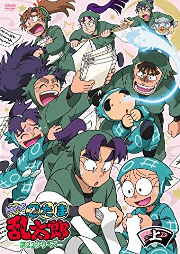 TVアニメ(忍たま乱太郎) 第22シリーズ DVD-BOX 上の巻