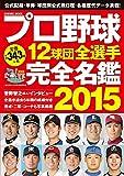 プロ野球12球団全選手完全名鑑2015 (COSMIC MOOK)