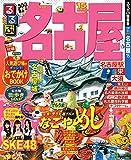 るるぶ名古屋'15 (国内シリーズ)