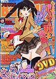Bug Bug (バグバグ) 2010年 11月号 [雑誌]