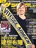 サッカーダイジェスト 2012年 1/24号 [雑誌]