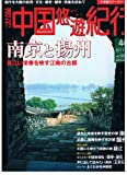週刊中国悠遊紀行 44 南京と揚州