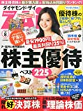 ダイヤモンド ZAi (ザイ) 2013年 08月号 [雑誌]