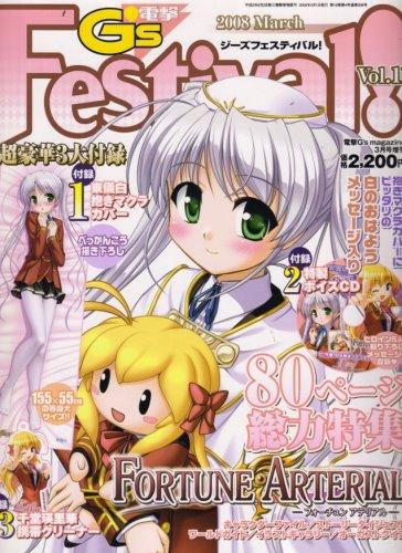電撃G's Festival (ジーズフェスティバル) 2008年 03月号 [雑誌]