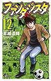 ファンタジスタ 復刻版 12 (少年サンデーコミックス)