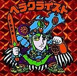 ビックリマン・シールコレクション 悪魔vs天使編 80'sチルドレンセレクション(復刻版シール付き) (別冊宝島)