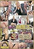 金髪OLナンパ生中出し in USA [DVD]