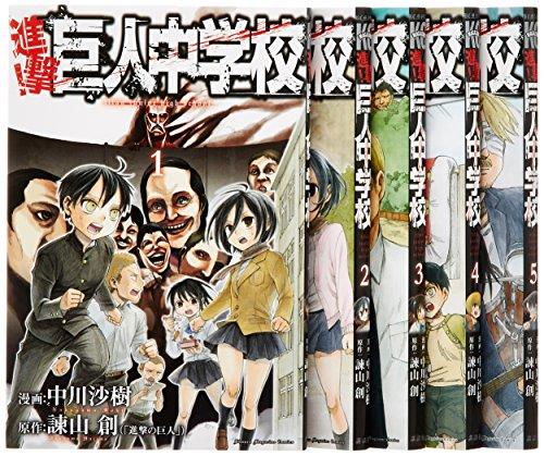 進撃!巨人中学校 コミック 1-5巻セット (週刊少年マガジンKC)