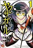 ヤクザガール~ブレイド仕掛けの花嫁 1 (1) (チャンピオンREDコミックス)