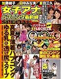 女子アナまるごとハプニング最前線SPECIAL(スペシャル) (黄金のGT増刊)