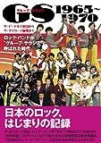 GS グループ・サウンズ 1965~1970