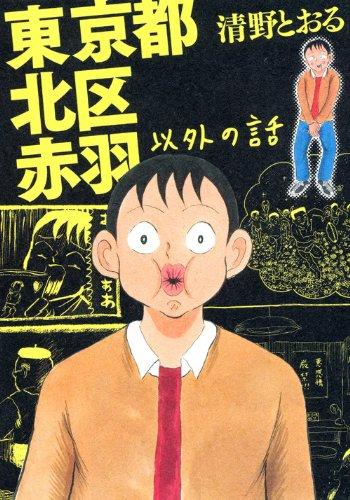 東京都北区赤羽以外の話 (ワイドKC 月刊少年シリウス)