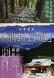 とっておきの聖地巡礼 世界遺産「熊野古道」歩いて楽しむ南紀の旅