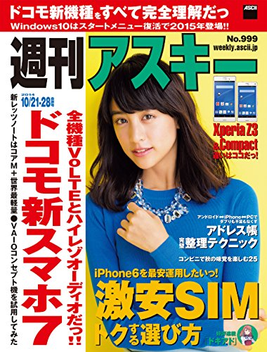 週刊アスキー 2014年 10/21-28合併号 [雑誌]