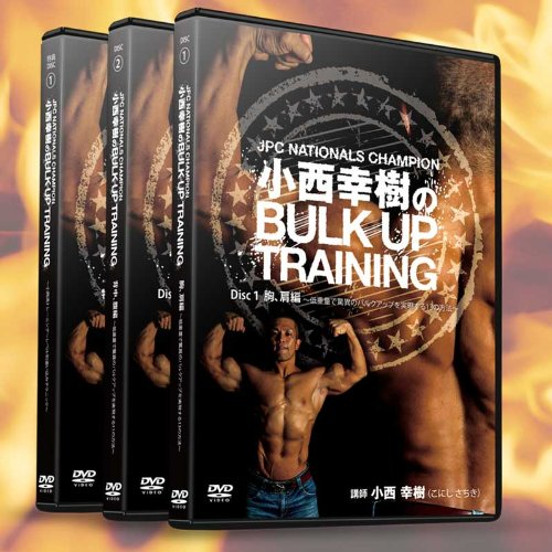 小西幸樹のBULK UP TRAINING ~低重量で驚異のバルクアップを実現する方法(胸・肩・背中・腹編)~ [DVD]