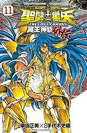 聖闘士星矢THE LOST CANVAS冥王神話外伝 11 (少年チャンピオン・コミックス)