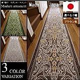 廊下敷き カーペット 幅65×長さ240cm 日本製 洗える ウォッシャブル 滑り止め 抗菌 防臭 モダンオーナメント/アイボリー色